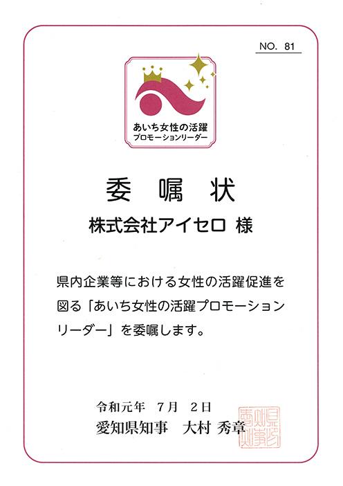 平成30年度健康宣言優良事業所 金賞