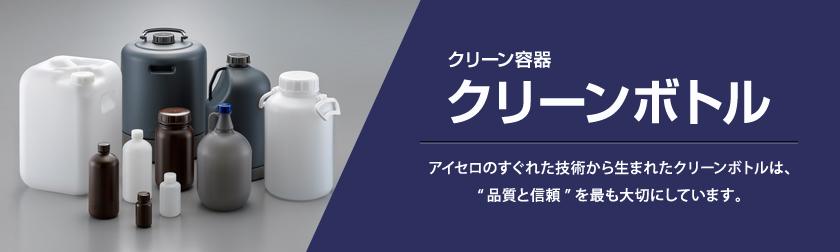 クリーン容器 クリーンボトル