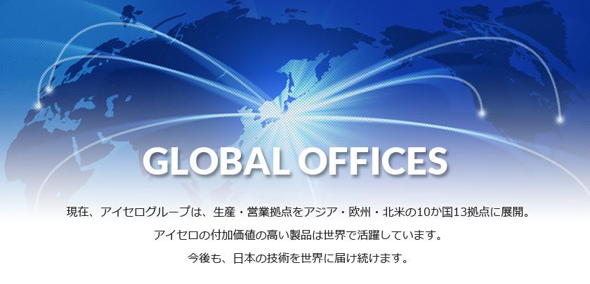 現在、アイセログループは、生産・営業拠点をアジア・欧州・北米の10か国13拠点に展開。