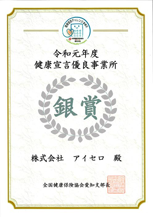令和元年度健康宣言優良事業所 銀賞