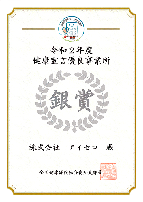 令和2年度健康宣言優良事業所 銀賞