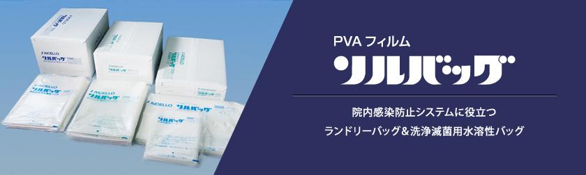 PVAフィルム ソルバッグ