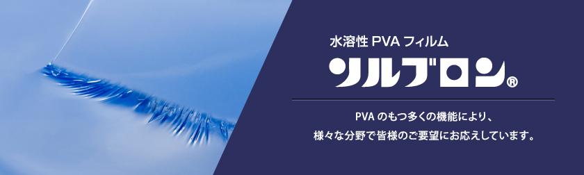 水溶性PVAフィルム「ソルブロン」