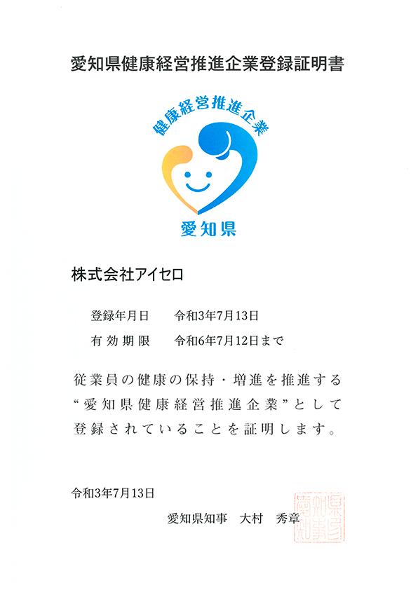 愛知県健康経営推進企業登録証明書